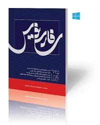 فارسی نویس مریم ۴.۶