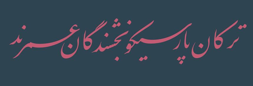 قلم (فونت) میرزا