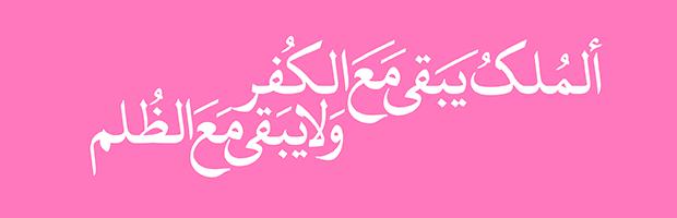 [تصویر: Naskh-Qurani-Bold.png]