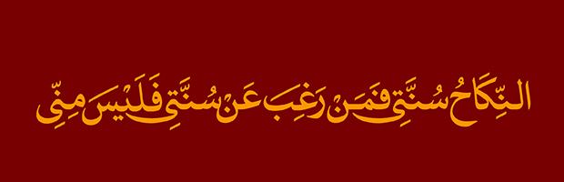 [تصویر: Naskh-Qurani-Bold2.png]