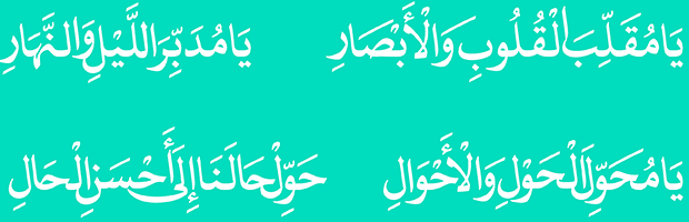 [تصویر: Naskh-Qurani-Bold3.png]