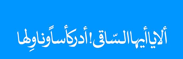 [تصویر: Naskh-Qurani-Bold4.png]