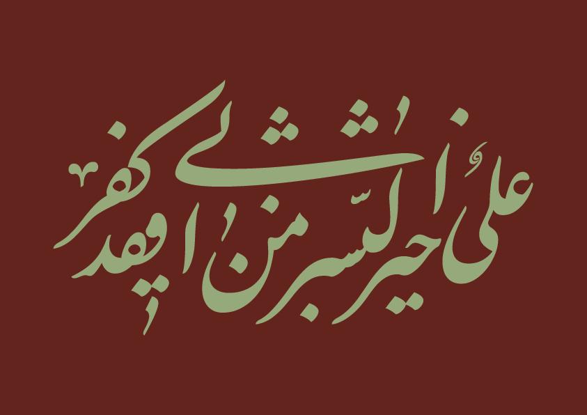 قلم میرزای جلی - Mirza Jali Font